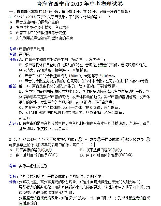 青海省中考物理试卷分析