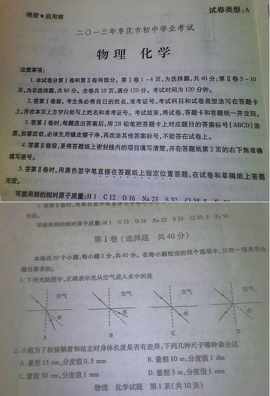 山东省青岛市2013年中考数学
