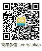 新东方高考微信(微信号:xdfgaokao),扫描二维码即可加入。