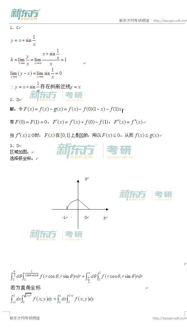 2014考研数学一答案及解析 新东方首发(图)