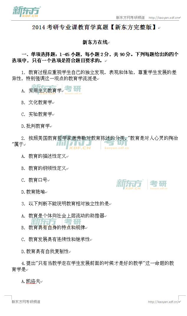 2014考研教育学真题试卷完整版(新东方)