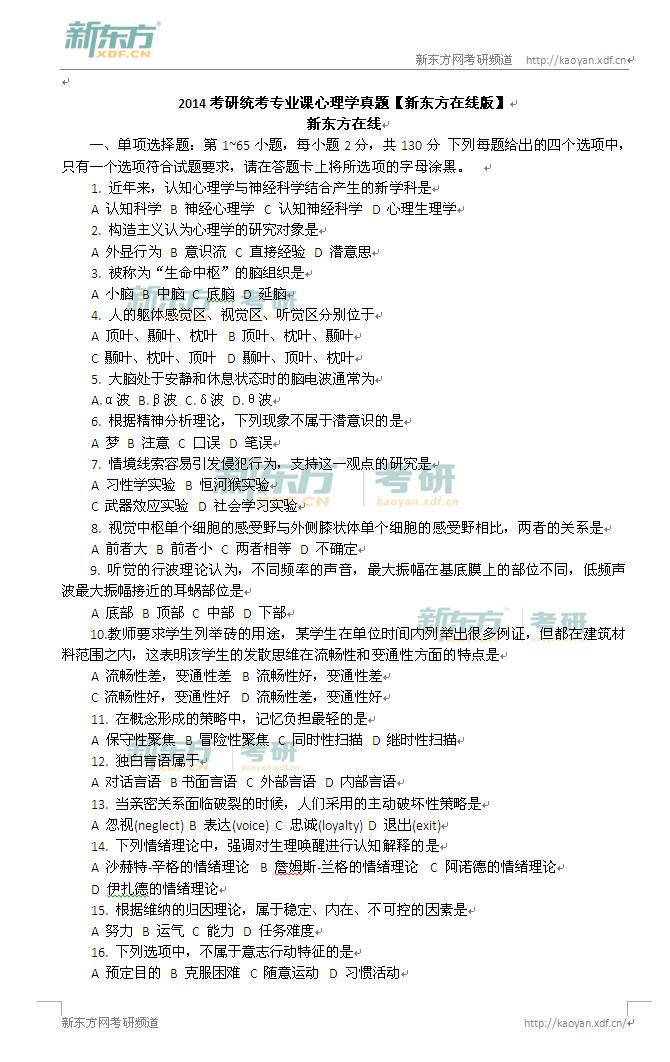 2014心理学考研真题完整版(新东方)