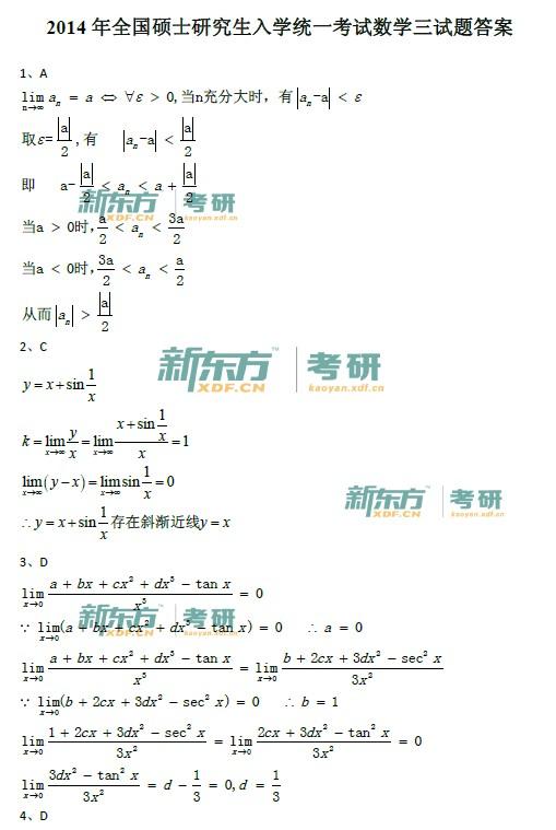 2014考研数学三答案(新东方图片版)