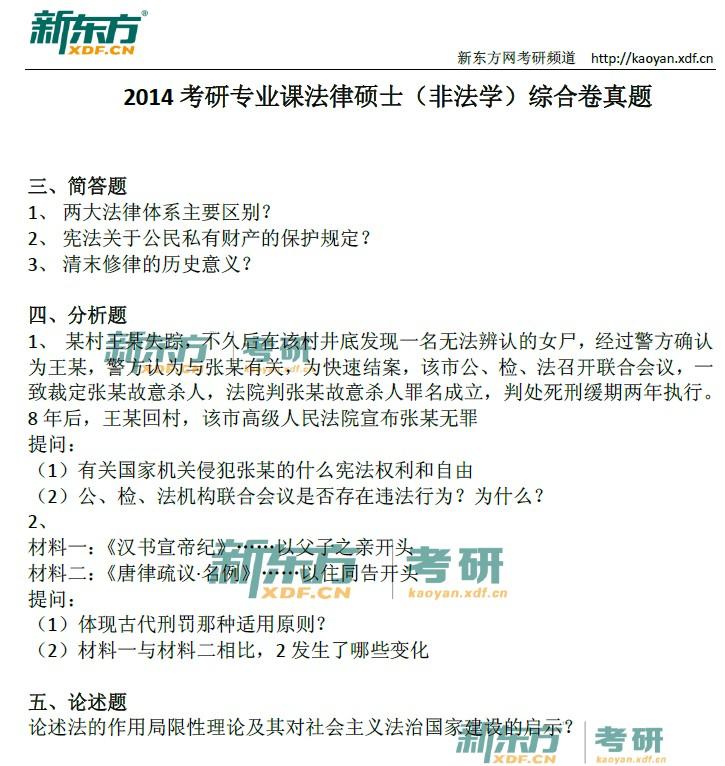 新东方2014考研法律硕士(非法学)综合卷试题