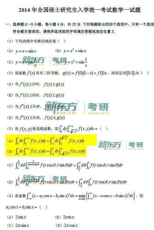 2014考研数学一试题完整(新东方图片版)