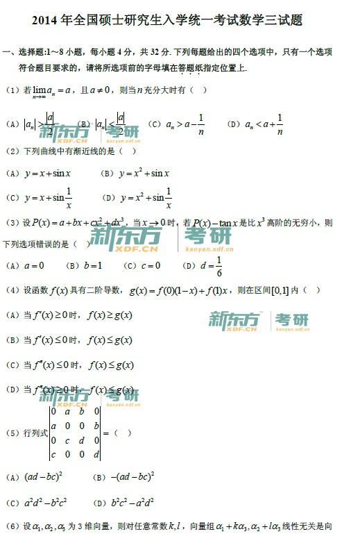 2014考研数学三试题完整(新东方图片版)