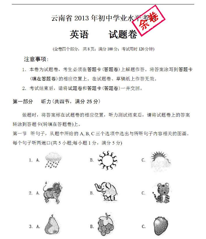 2013云南中考英语试卷及答案(图片版)