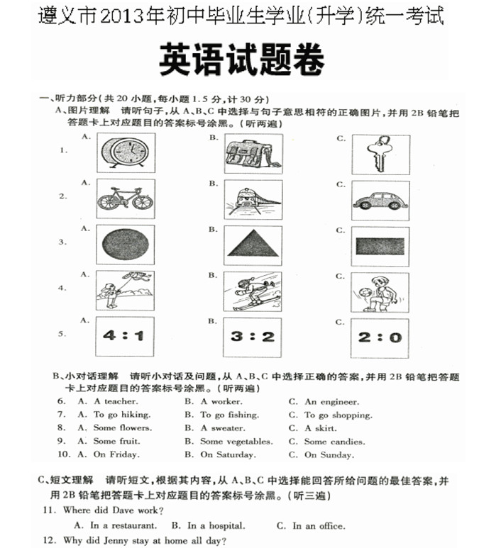 2013贵州遵义中考英语试卷及答案(图片版)