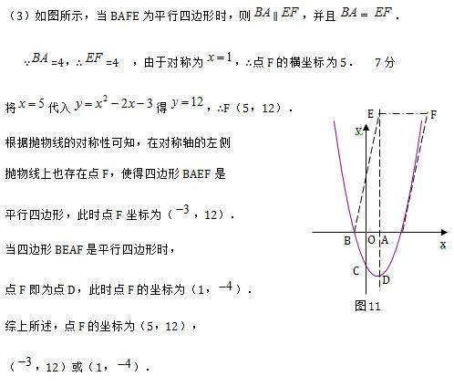 将 代入 得 ,∴F(5,12).   根据抛物线的对称性可知,在对称轴的左侧 抛物线上也存在点F,使得四边形BAEF是 平行四边形,此时点F坐标为( ,12).  当四边形BEAF是平行四边形时, 点F即为点D,此时点F的坐标为(1, ).  综上所述,点F的坐标为(5,12), ( ,12)或(1, )