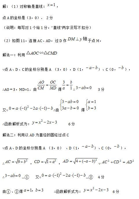 初三数学知识点,初三数学压轴题