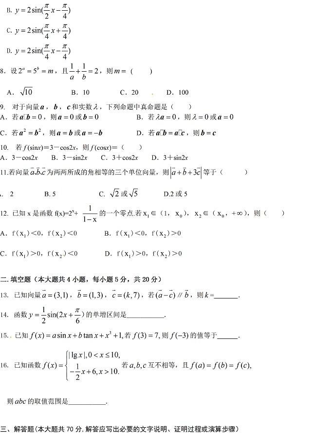 高一数学上学期期末试题及答案(一)
