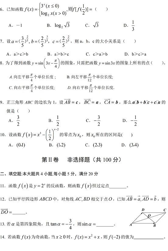 高一数学上学期期末试题及答案(二)