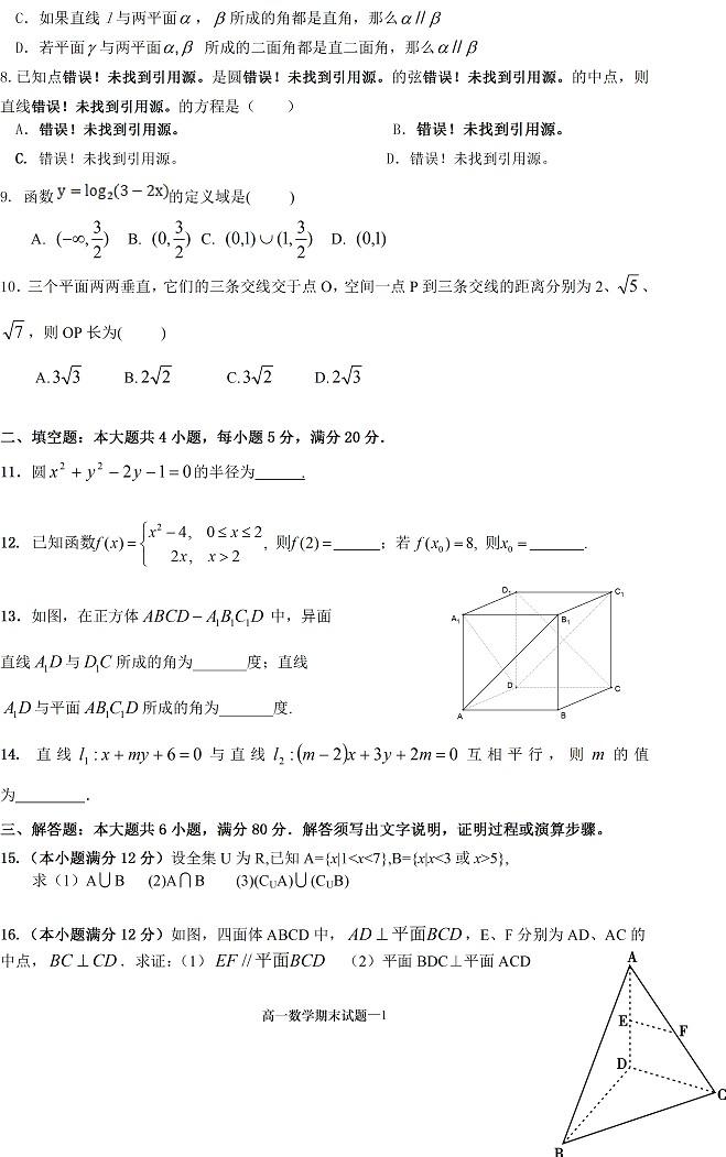 高一数学上学期期末试题及答案(三)