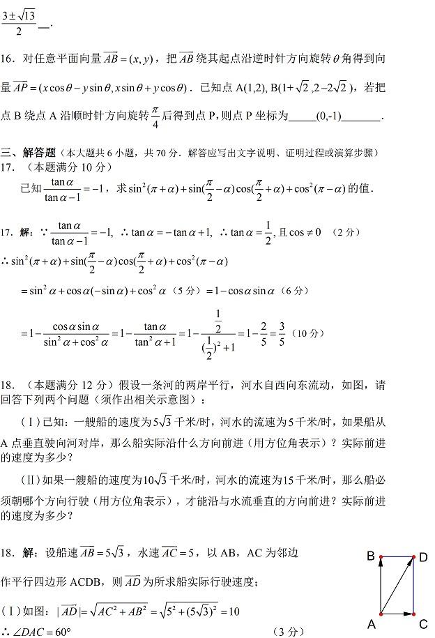 高一数学上学期期末试题及答案(四)