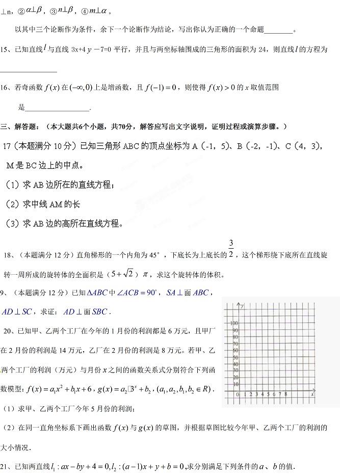 高一数学上学期期末试题及答案(五)