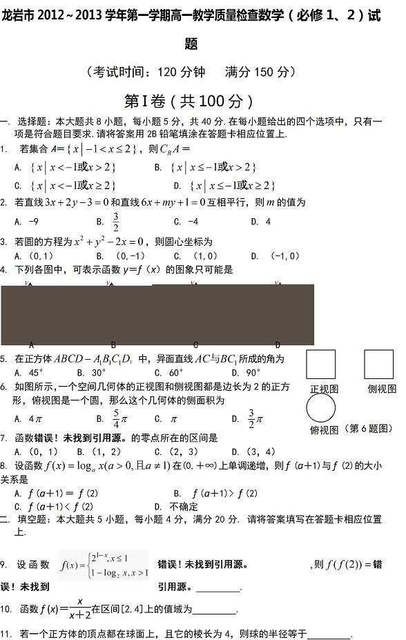 高一数学上学期期末试题及答案(六)