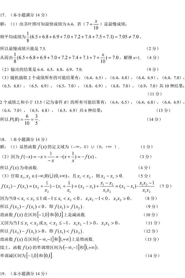 广东肇庆市2014-2014学年高一上学期数学期末考试试题及答案