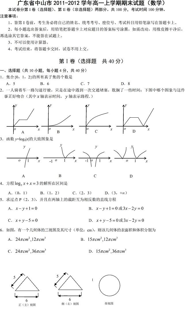 广东中山市2011-2014高一上学期数学期末试题及答案