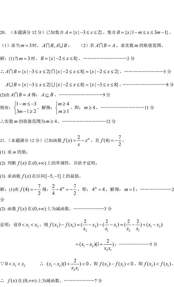 珠海2011-2014学年第一学期高一数学质量检测