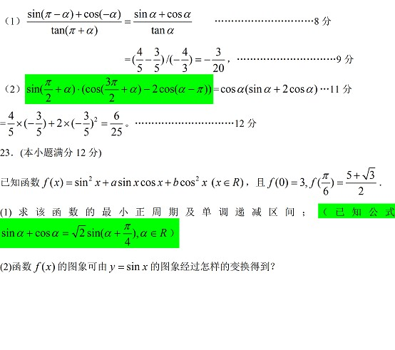 珠海2011-2014学年第一学期高一数学质量检测试题及答案