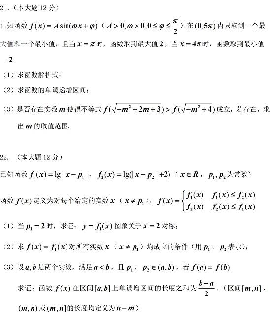黑龙江哈三中2011-2014学年高一年期期末考试数学试卷及答案
