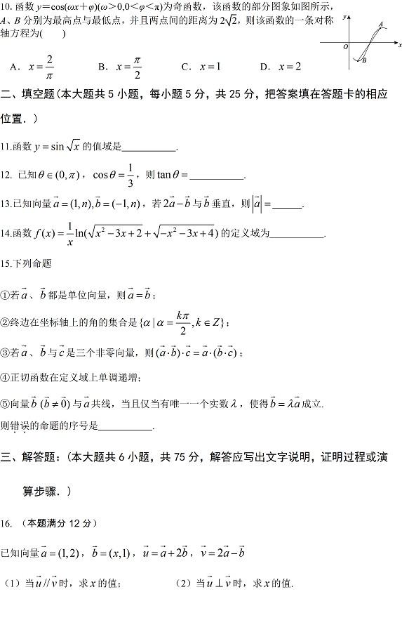 湖北黄冈中学2014-2014秋季高一数学期末考试试题及答案