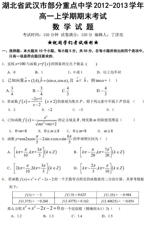 湖北武汉市部分重点中学2014-2014学年高一上学期数学期末试题及答案