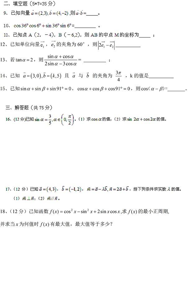 醴陵二中2011-2014高一上学期期末考试数学试题