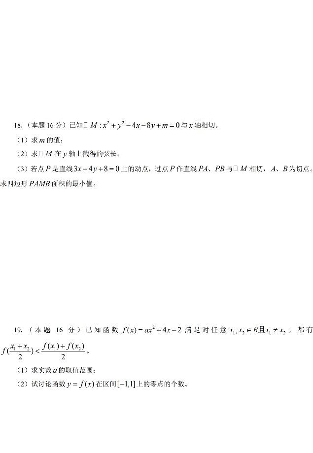 江苏滨海中学10-11学年高一上学期数学期末考试