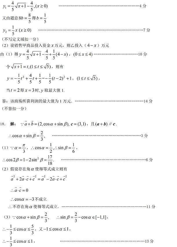 2014-2014学年泰州市第一学期期末高一数学试题