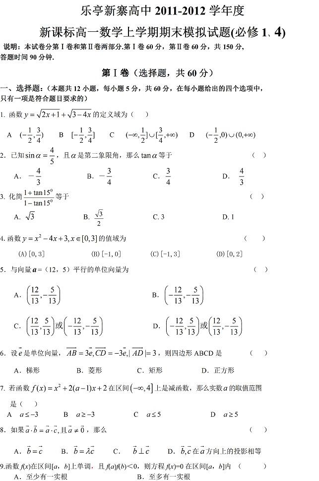 乐亭新寨高中2011-2014新课标高一数学上学期期末模拟试题