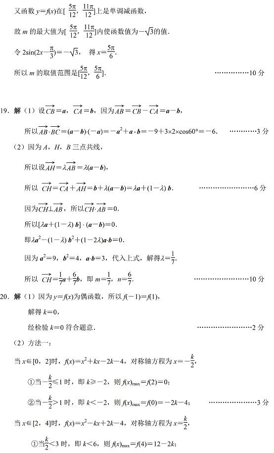 2014-2014学年度第一学期高一期末数学调研试卷