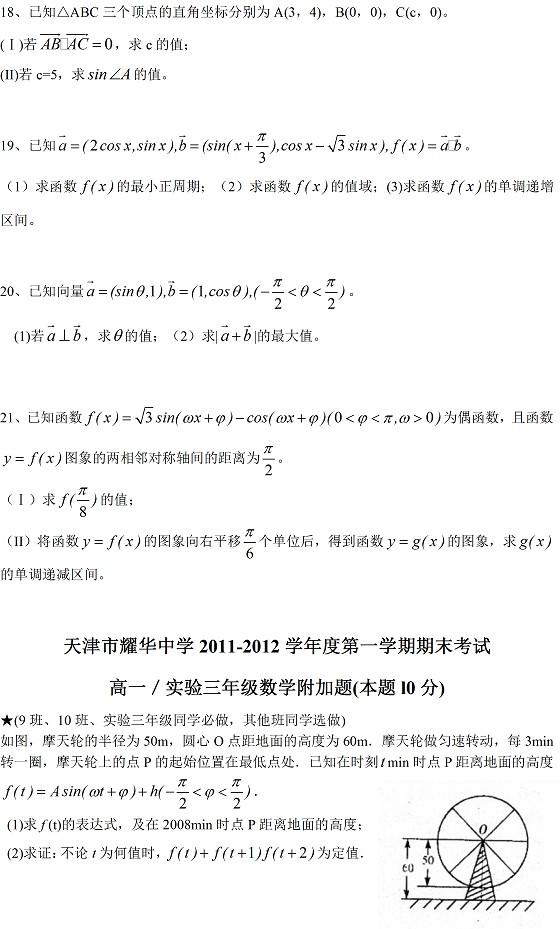 天津耀华中学2011-2014学年第一学期数学期末考试