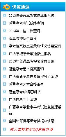 广西招生考试院2014广西艺考成绩查询