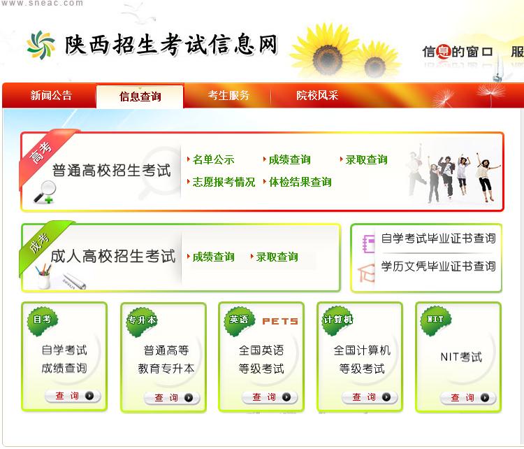2014陕西招生考试信息网成绩查询官网