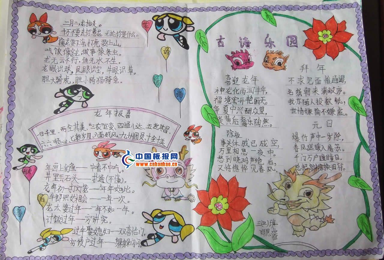 2014马年春节手抄报图片春节古诗