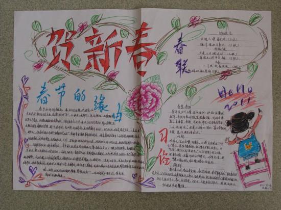 2014马年欢度春节手抄报最新图片图片