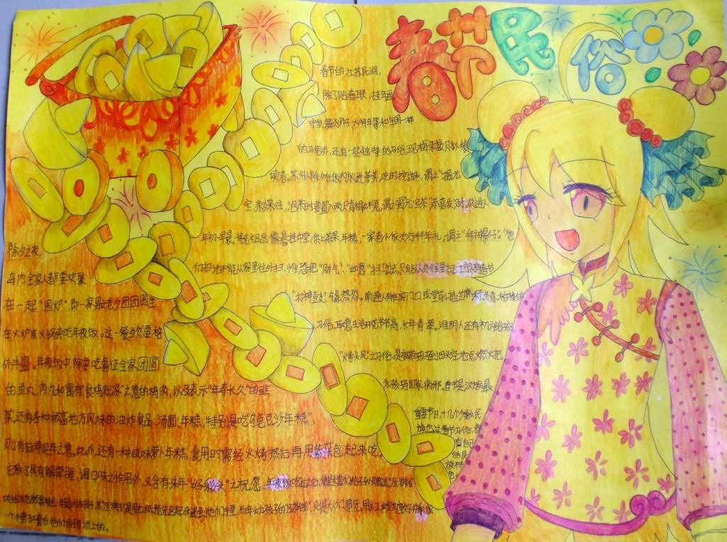 新年的英语小报-马年春节英语手抄报 春节习俗