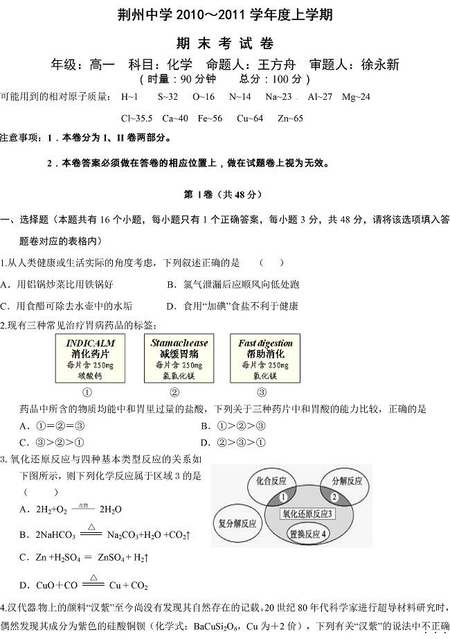 荆州中学2010-2011上学期期末考试化学试题