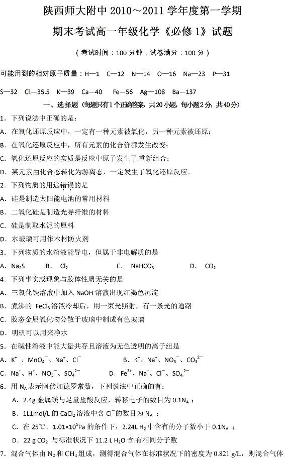 陕西师大附中2010-2011第一学期期末考试高一化学试题