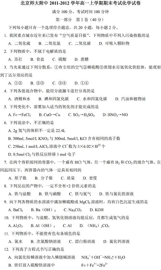 北京师大附中2011-2012高一上学期期末考试化学试卷