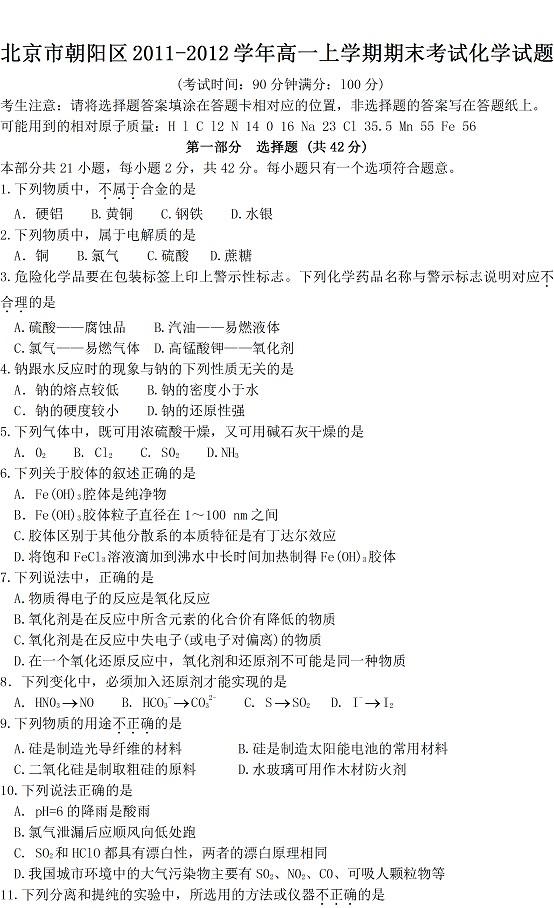 北京市朝阳区2011-20121高一上学期期末考试化学试题