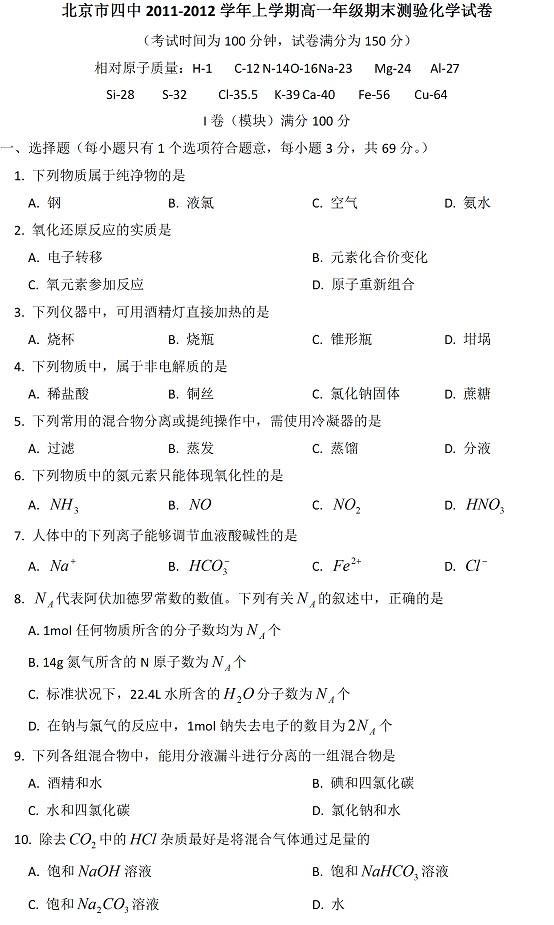 北京四中2011-2012上学期高一期末测验化学试卷