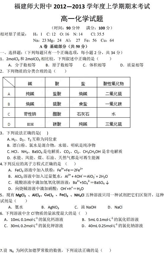 福建师大附中2012-2013上学期期末考试高一化学试题