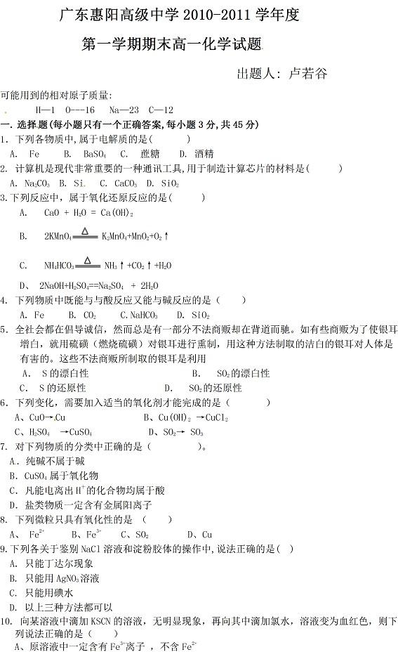 广东惠阳高级中学2010-2011第一学期期末高一化学试题