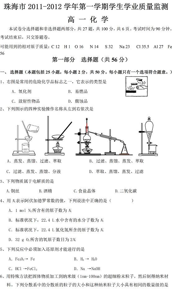 珠海市2011-2012第一学期期末考试高一化学试卷