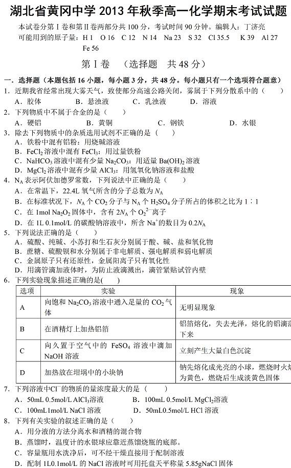 黄冈中学2013年秋季高一化学期末考试试题