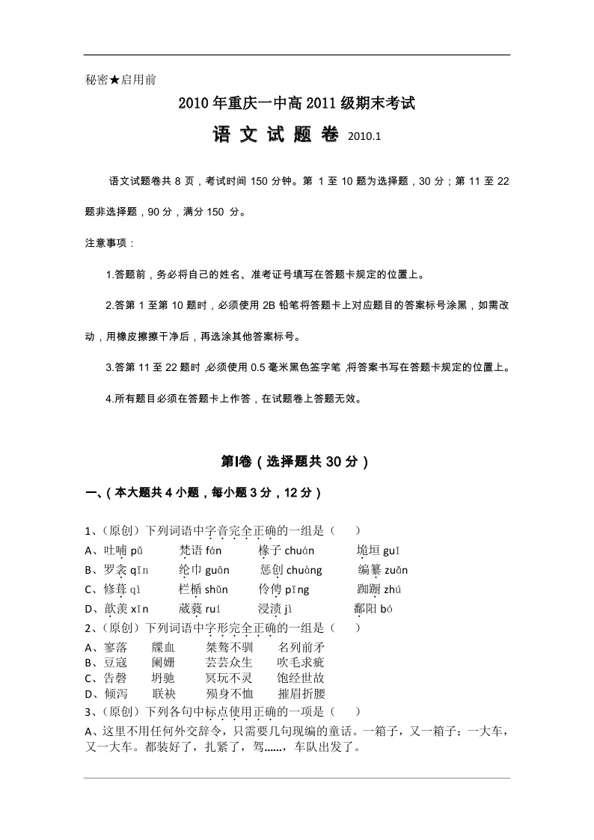 2010年重庆一中高2011级期末考试语文试题卷
