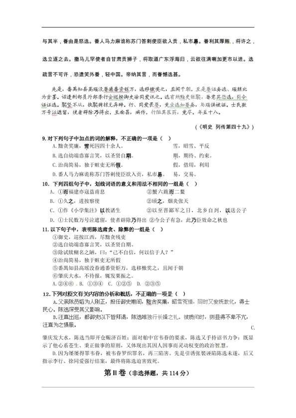 2010年重庆一中高2011级期末考试语文试题与答案