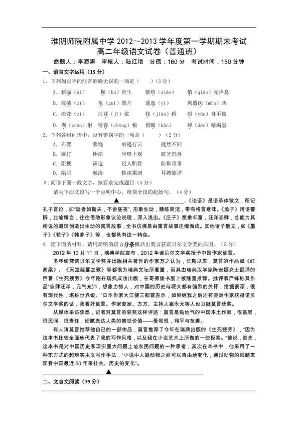 淮阴师院附属中学2012-2013上学期期末考试高二语文